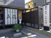 立花 横須賀の詳細