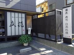 立花 横須賀