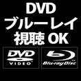【DVD・Blu-ray】無料貸し出し可能★プロジェクタールームで迫力満点でお楽しみ頂けます。