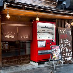山小屋焼肉 KEMONO ケモノ なんば店の雰囲気1