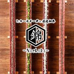 錦 NISHIKI 河原町店の写真