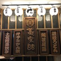 広島駅前で個室居酒屋をお探しなら『藁家88』へ!