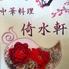 中華料理 倚水軒のロゴ