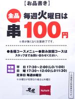 毎週火曜は串物が全品100円!売切れ御免★