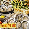 かき小屋○座 横浜西口店のおすすめポイント2