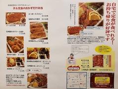 三月九日青春食堂のおすすめ料理1
