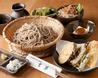 石臼挽き手打ち蕎麦 吉草 東新井店のおすすめポイント1