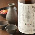 【こだわりの日本酒】毎月違うお酒をご用意しています。若大将が選ぶ入魂の一本は、ぜひ目の前の若大将に聞いてみてください!カウンターでお1人様はもちろん!デートやちょい飲みにも◎