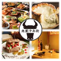 肉屋汁兵衛 川越店の写真