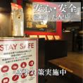 当店ではお客様の安全を守る為、感染予防対策を徹底して行っております。