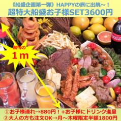花の舞 長野駅東口店の写真
