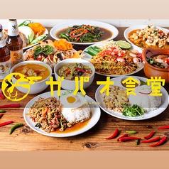タイ料理 渋谷 ガパオ食堂の写真