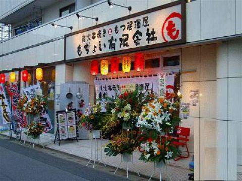 もぢょい有限会社 幕張本郷店の写真