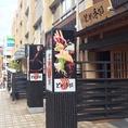 右手にとめ手羽博多駅東店がございます。
