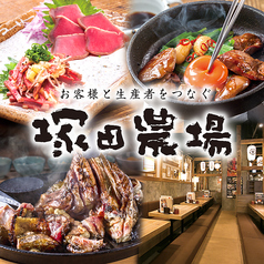 塚田農場 京都西院店 宮崎県日向市の写真