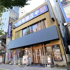 日本海庄や 富山駅前店の外観1