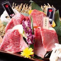 和牛の里 知立店のおすすめ料理1