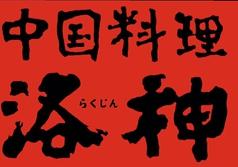 中華食べ放題 洛神(らくじん) 伊勢原店