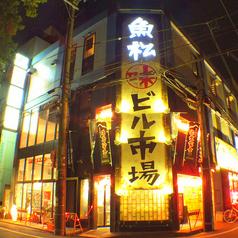 魚松 味ビル市場店の写真
