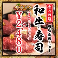 人気の和牛肉寿司食べ放題 通常3480円⇒2480円♪
