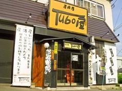 居酒屋 Tubo屋の外観1