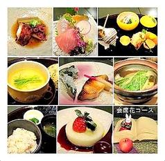 旬菜遊膳しみずのおすすめ料理1