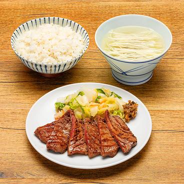 牛たん炭焼 ほむらのおすすめ料理1