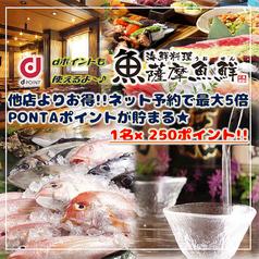 薩摩魚鮮水産 柏西口店