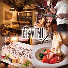 EL' VINO エル ビーノ 池袋店の写真