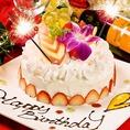 ※当日誕生日、記念日のお客様の特典 ホールケーキプレゼント!サプライズ演出にぜひご利用下さいませ。※4名様以上でコースご利用のお客様が対象です。※事前予約が必須となります。~女子会 パーティー 宴会 飲み放題 カラオケ 誕生日 記念日 デート~