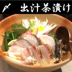 〆だし茶漬け 網元茶屋の写真