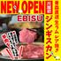 生ラム専門 ジンギスカン EBISU 川越店のロゴ