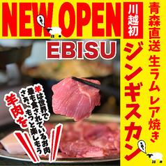 生ラム専門 ジンギスカン EBISU 川越店の写真