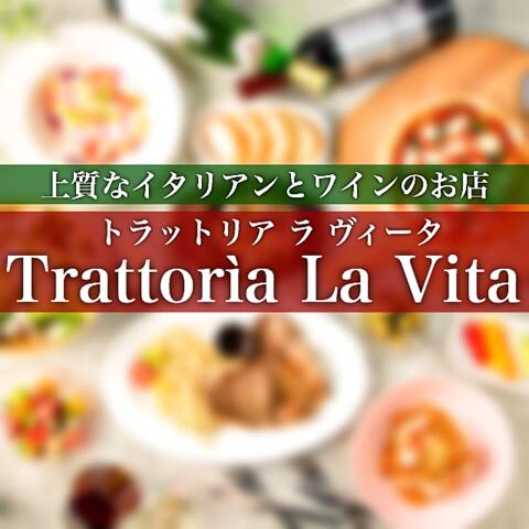 Trattoria La Vita(トラットリア ラ ヴィータ)