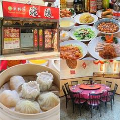 中華料理 瀋陽 上大岡の写真