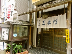 三本杉 勝田台の写真