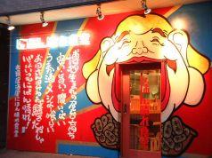 にほん晴れ食堂の雰囲気1