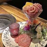 大きなおめでとうも小さなおめでとうもお祝い肉パフェ!