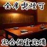 十方夷第 都ビル店のおすすめポイント1
