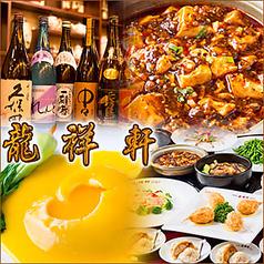 中国菜館 龍祥軒 芝公園本店の写真