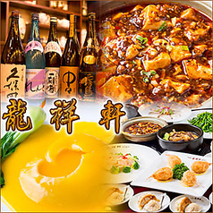 中国菜館 龍祥軒 新橋店の写真