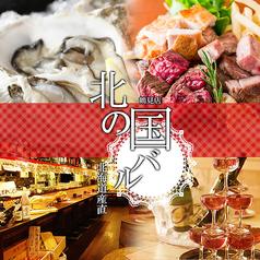 北の国バル 新宿西口店の写真