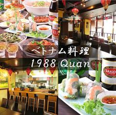 ベトナム料理 1988クァンの写真