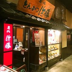 とんかつ浜勝 ココウォーク店の写真