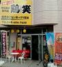 中津からあげ専門店 鶏笑のおすすめポイント1