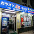 カラオケ10番 金町店のロゴ