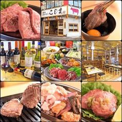 焼肉ホルモンこじま 蕨店の写真