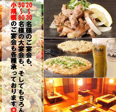 宴会コース2H3000円(税別)♪宴会最大人数は80名様!!