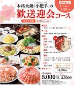 小肥羊 シャオフェイヤン 豊洲店のおすすめ料理3