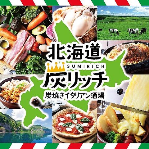 全120席!北海道の大人気店が浜松町に!